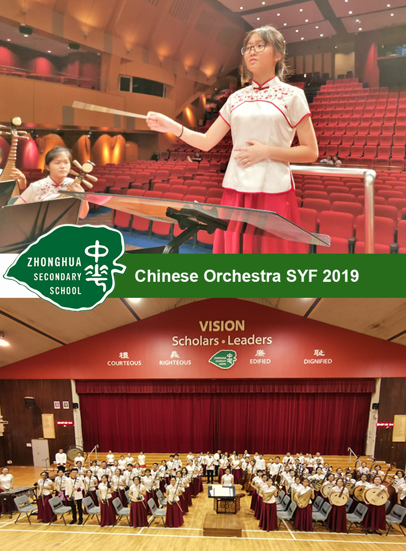 Chinese Orchestra SYF 2019_Collage.jpg