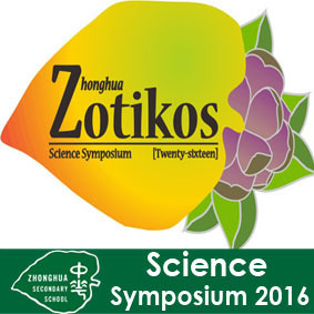 S&T and Science Symposium 2016 btn.jpg