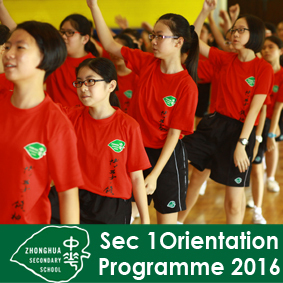 Sec 1 Orientation Prog 2016 Button.jpg